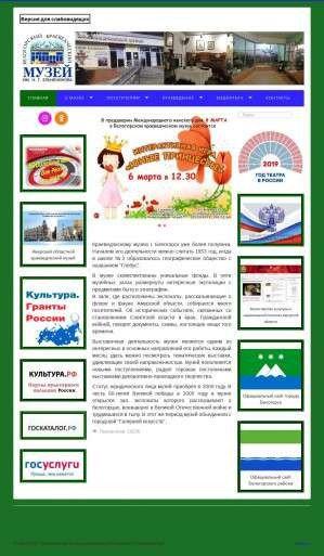 Предпросмотр для muzey-belogorsk.ru — Белогорский краеведческий музей им. Н. Г. Ельченинова