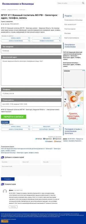 Предпросмотр для nu166-1.polizdr.ru — ФГКУ 411 Военный госпиталь МО РФ