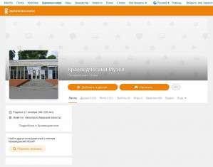 Предпросмотр для ok.ru — Белогорский краеведческий музей им. Н. Г. Ельченинова
