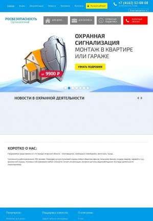 Предпросмотр для rosbez-amur.ru — Росбезопасность