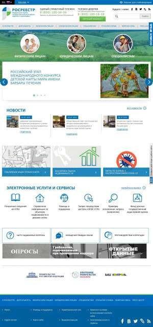 Предпросмотр для rosreestr.ru — Росреестр, Белогорский межмуниципальный отдел
