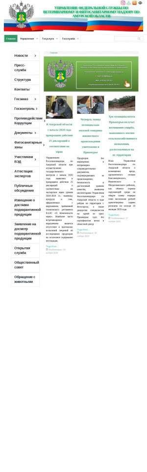 Предпросмотр для rsnamur.ru — Управление Федеральной Службы по Ветеринарному и Фитосанитарному Надзору по Амурской области
