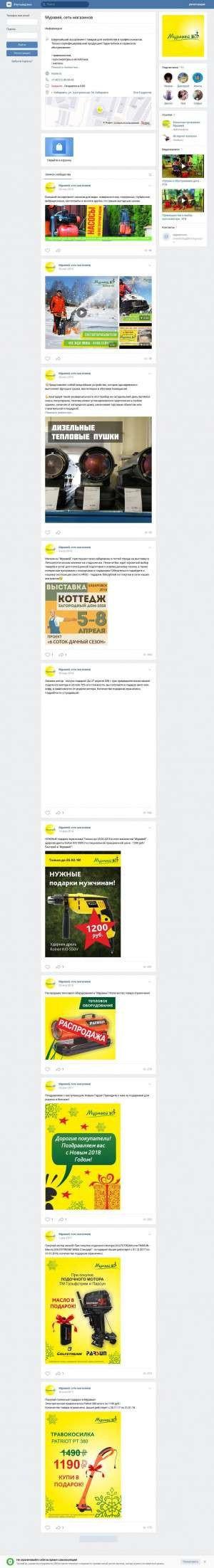Предпросмотр для vk.com — Муравей