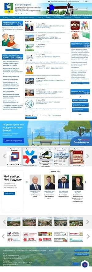 Предпросмотр для www.admbel.ru — Комитет по социальной политике Администрации Белоярского района