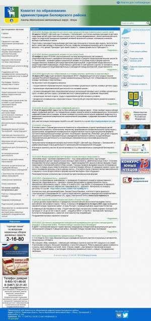 Предпросмотр для www.beledu.ru — Комитет по образованию администрации Белоярского района