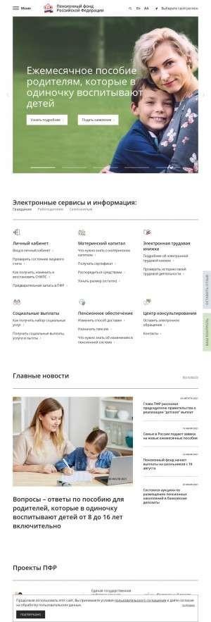 Предпросмотр для pfr.gov.ru — ГУ - управление Пенсионного фонда РФ по Белоярскому району