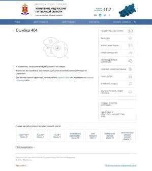 Предпросмотр для 69.мвд.рф — УФМС России по Тверской области, Бельский район