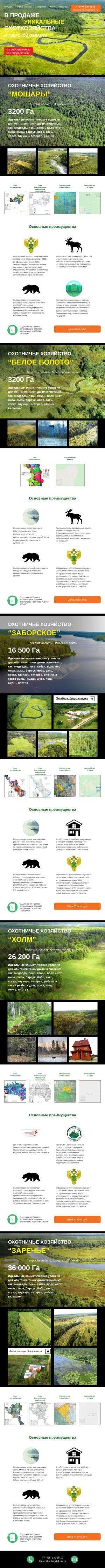 Предпросмотр для thebesthunting.ru — Общество охотников и рыболовов