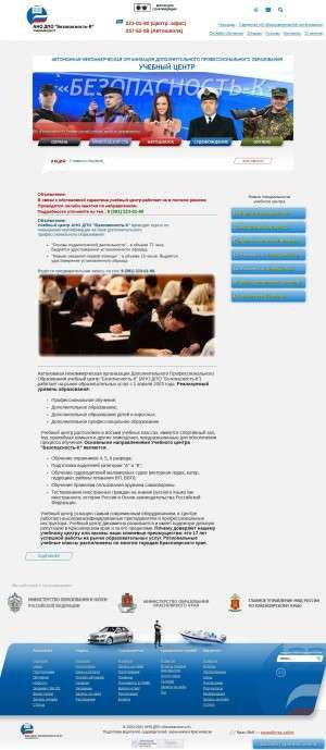 Предпросмотр для bk-24.ru — Безопасность-К