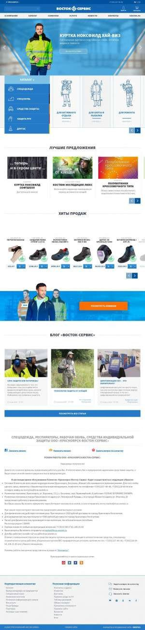 Предпросмотр для kras.vostok.ru — Восток-Сервис