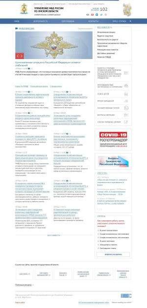 Предпросмотр для 55.mvd.ru — Участковый пункт полиции