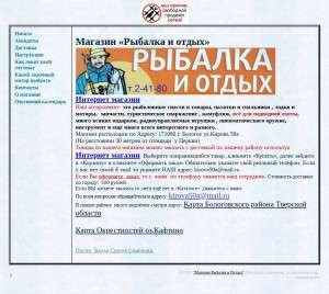 Предпросмотр для bologoe1.ru — Рыбалка и отдых