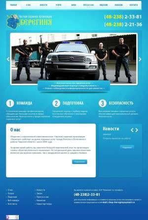 Предпросмотр для chop-bereginya.ru — ЧОП Берегиня