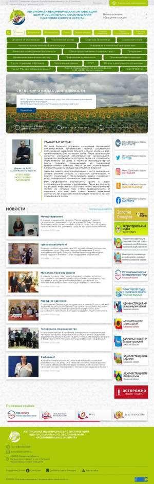 Предпросмотр для ано-цсонюжногоокруга.рф — АНО центр социального обслуживания населения Южного округа