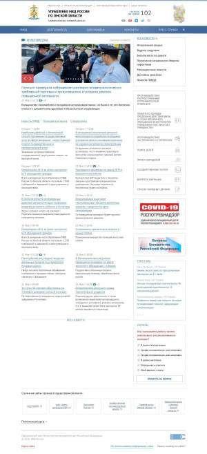 Предпросмотр для 55.mvd.ru — ОМВД России по Большереченскому району