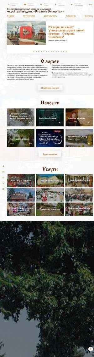Предпросмотр для starinasib.ru — Историко-культурный комплекс Старина сибирская в Большеречье