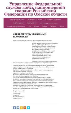 Предпросмотр для www.uvoomsk.ru — Филиал Фкгу УВО УМВД России по Омской области - Большереченское ОВО