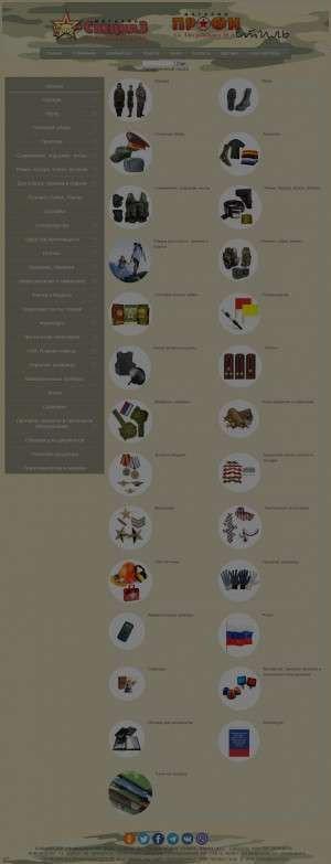 Предпросмотр для www.specnaz-mag.ru — Профистиль