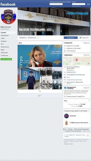 Предпросмотр для www.facebook.com — Информационный центр МВД по КЧР