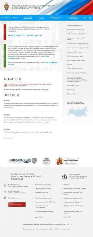 Предпросмотр для fsb.ru — УФСБ России по Карачаево-Черкесской Республике