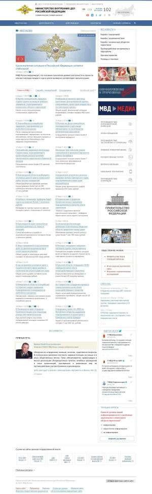 Предпросмотр для мвд.рф — Информационный центр МВД по КЧР