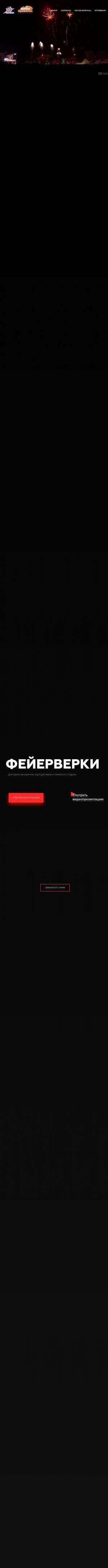 Предпросмотр для www.nebosalut.ru — Русский Фейерверк