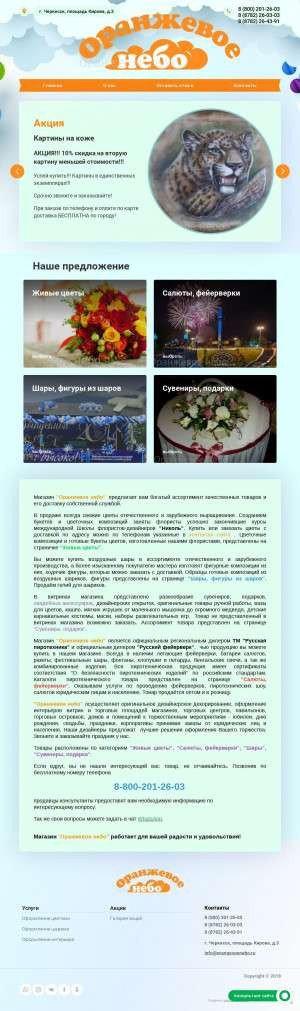 Предпросмотр для orangevoenebo.ru — Оранжевое небо