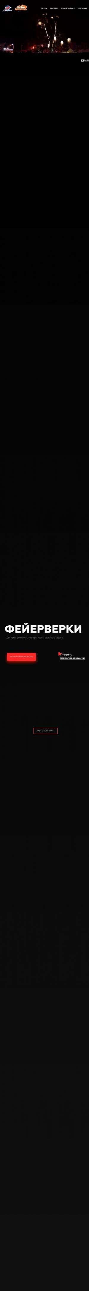 Предпросмотр для pirocom.pro — Оранжевое небо