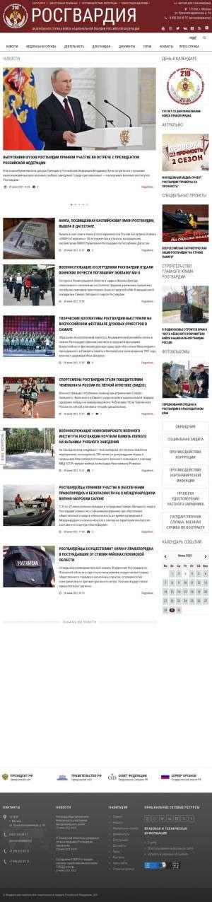 Предпросмотр для rosguard.gov.ru — Управление Федеральной службы войск национальной гвардии Российской Федерации по Карачаево-Черкесской Республике