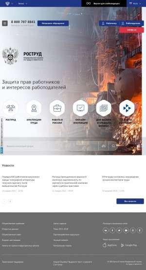 Предпросмотр для www.rostrud.ru — Государственная инспекция труда в Карачаево-Черкесской Республике