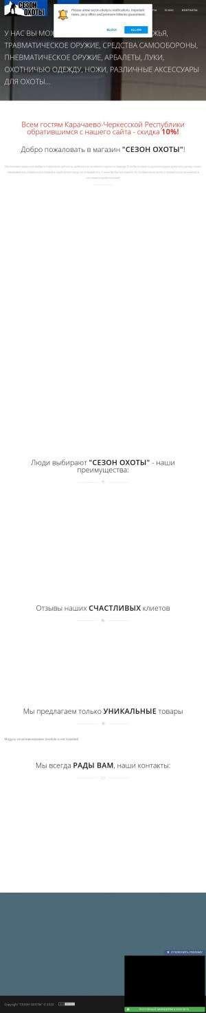Предпросмотр для sezon-ohoty.ru — Сезон охоты