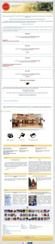 Предпросмотр для www.stavuniver.ru — Ставропольский университет, Представительство, ЧОУ ВО
