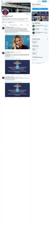 Предпросмотр для twitter.com — Информационный центр МВД по КЧР