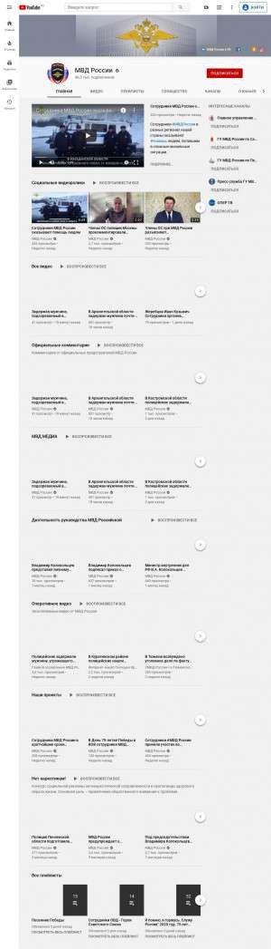 Предпросмотр для www.youtube.com — Информационный центр МВД по КЧР