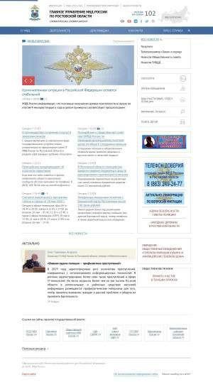 Предпросмотр для 61.mvd.ru — Отдел МВД России по городу Донецку