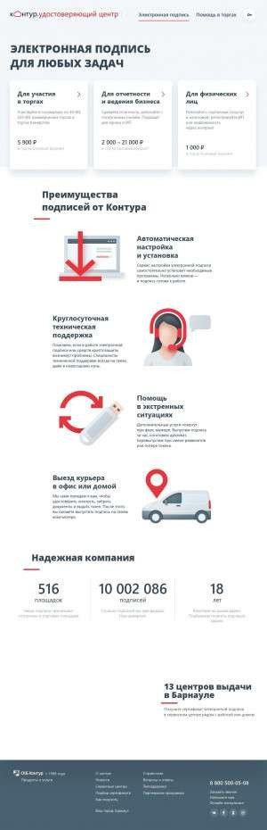 Предпросмотр для ca.kontur.ru — Удостоверяющий центр ПФ СКБ Контур