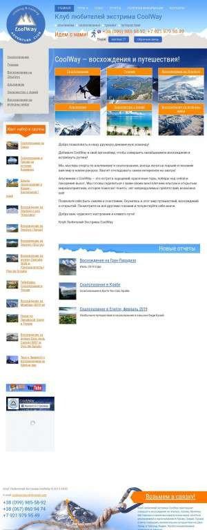 Предпросмотр для coolway.com.ua — Клуб Любителей Экстирима Путь. Coolway