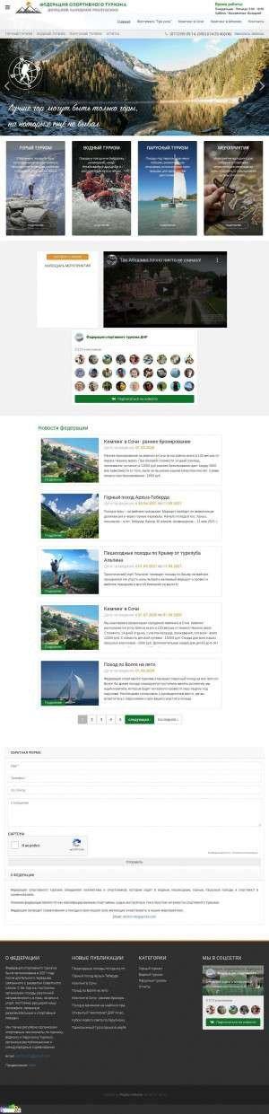 Предпросмотр для donfst.info — Федерация спортивного туризма