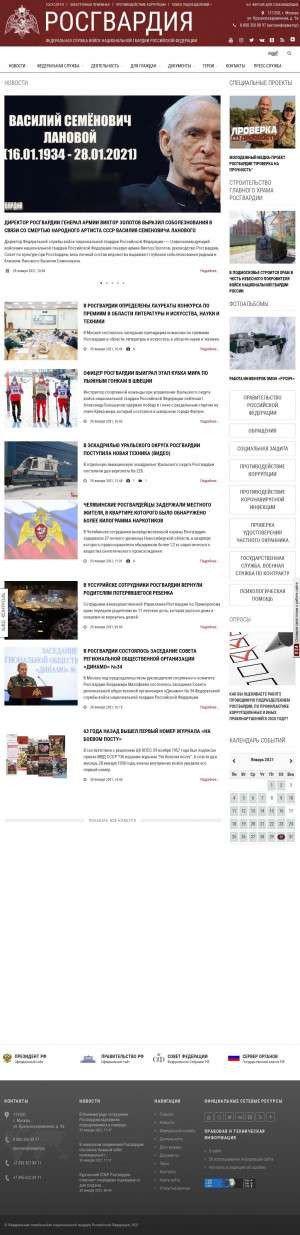 Предпросмотр для rosguard.gov.ru — Управление Федеральной службы войск национальной гвардии Российской Федерации по Ростовской области