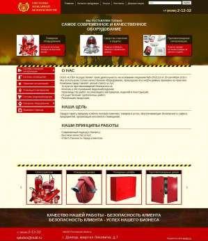 Предпросмотр для www.spbdon.ru — Системы Пожарной Безопасности