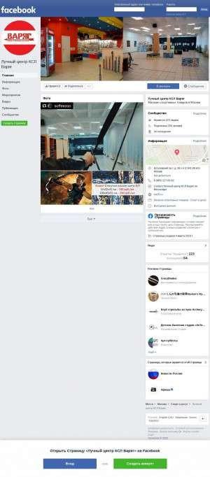 Предпросмотр для facebook.com — Клуб стрельбы из лука Варяг