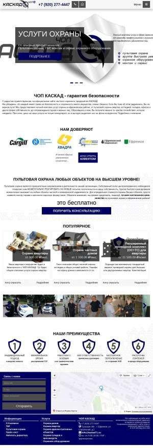 Предпросмотр для kaskad71.su — ЧОП Каскад
