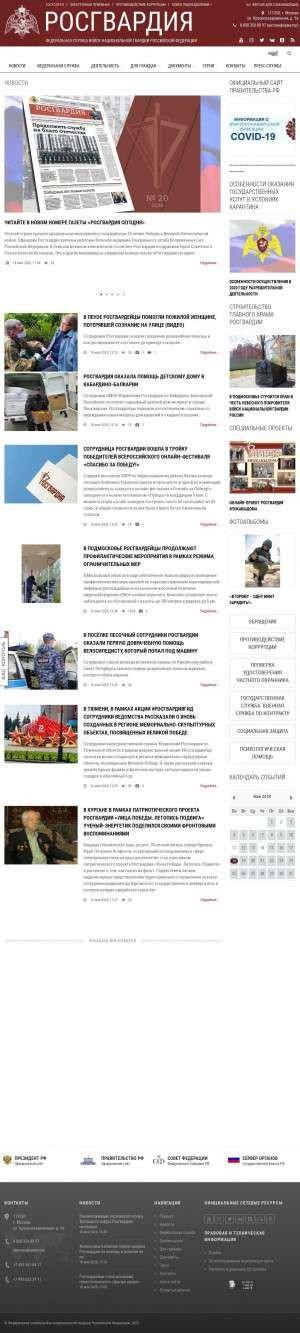 Предпросмотр для rosgvard.ru — Управление Федеральной службы войск национальной гвардии Российской Федерации по Тульской области
