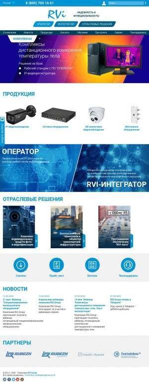 Предпросмотр для www.rvigroup.ru — Системы безопасности и охраны