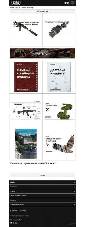 Предпросмотр для www.arsenal-ekb.ru — Арсенал