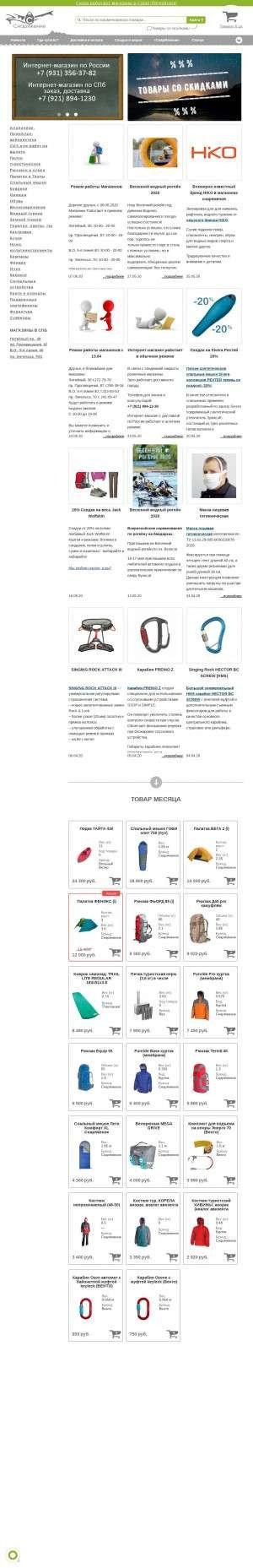 Предпросмотр для www.equip.ru — Снаряжение