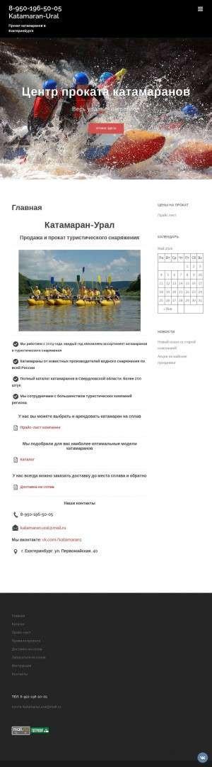 Предпросмотр для katamaran-ural.ru — Катамаран Урал