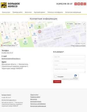 Предпросмотр для www.bolshoe-koleso.ru — Большое Колесо