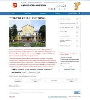 Предпросмотр для электросталь.50.мвд.рф — УМВД России по Г. О. Электросталь