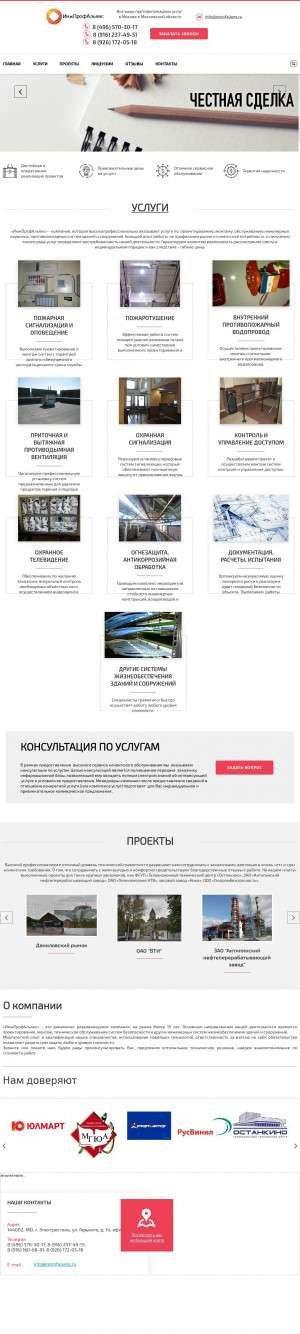 Предпросмотр для inprofalians.ru — ИнжПрофАльянс